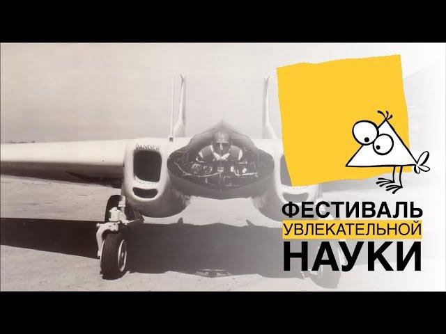 Тим Скоренко Необычные летательные аппараты зачем они создавались nbv crjhtyrj ytj,sxyst ktnfntkmyst fggfhfns pfxtv jyb c