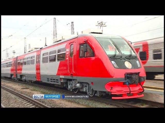 ГТРК Белгород - В регионе запустили рельсовый автобус Белгород - Нежеголь