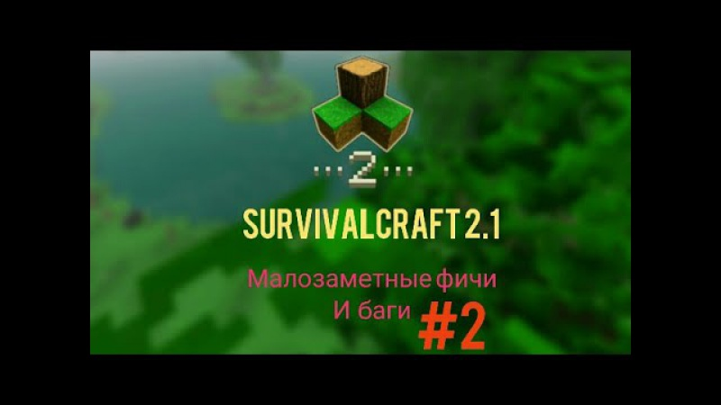 Survivalcraft 2.1 Незаметные фичи и баги2 | Survivalcraft 2.1 Noticeless features and bugs