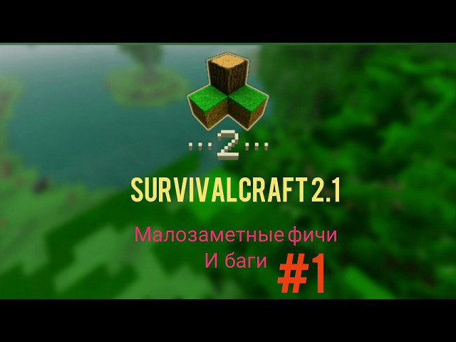 Survivalcraft 2.1 малозаметные фичи и баги 1 | Survivalcraft 2.1 noticeless bugs and features 1