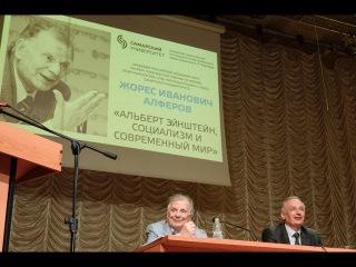 Лекция Жореса Алфёрова в Самарском университете 26.07.2017