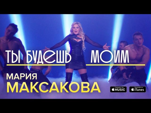 Мария Максакова - Ты Будешь Моим (Премьера клипа 2017)