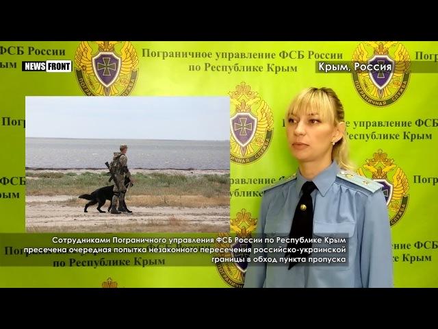 Украинца-нелегала поймали пограничники Крыма при попытке пересечения границы