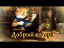 Добрый вечер, друзья! Пожелание доброго вечера!