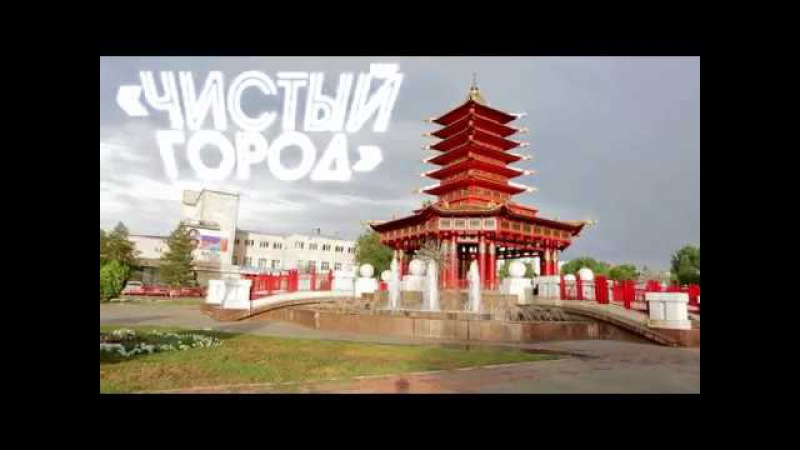Проект Рустама Боджаева Начни с себя, Акция Чистый Город