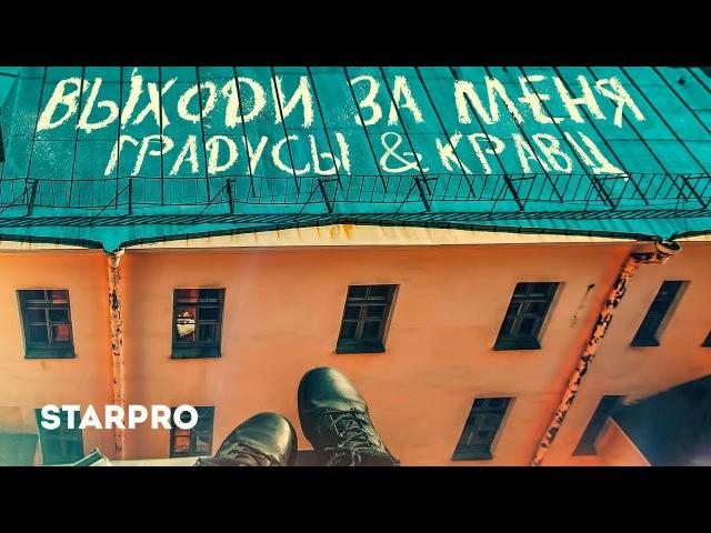 Градусы Кравц - Выходи за меня (Премьера песни)