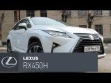 Lexus RX 450h лучший Лексус или нет