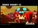 Sonic Short 13| El novato rookie