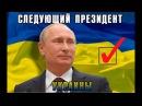 Украна во мгле 9 Владимир Путин президент Украины