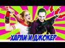 ХАРЛИ КВИН и ДЖОКЕР против ЛИГИ СПРАВЕДЛИВОСТИ!