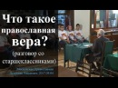 Что такое православная вера? (МПДА, 2017.09.04) — Осипов А.И.
