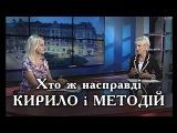 Кирило Методй НЕ були засновниками нашо писемности. рина Фарон Вечр у Львов травень '17