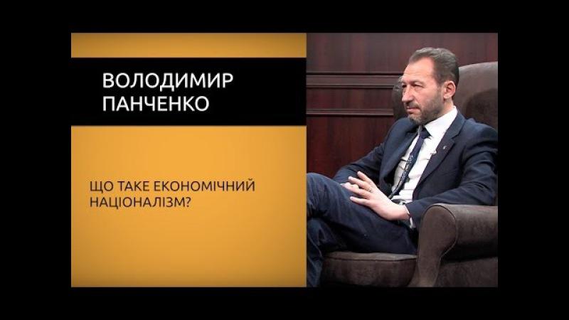 У чому різниця між старим та новим економічним націоналізмом? Володимир Панченко.