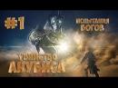 Assassin's Creed Origins Испытания Богов Битва с Анубисом