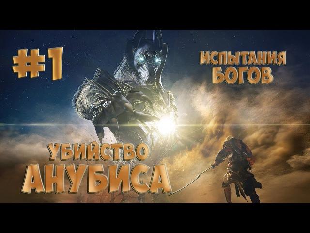 Assassin's Creed Origins: Испытания Богов / Битва с Анубисом