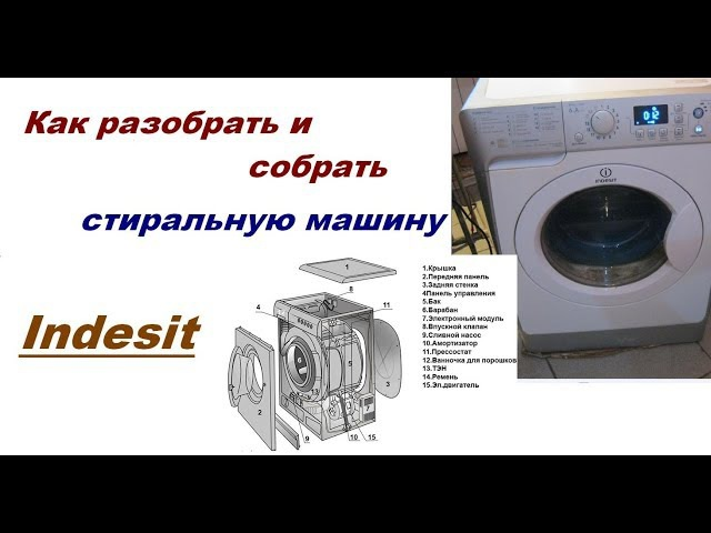 Разборка и сборка стиральной машины Indesit, Индезит