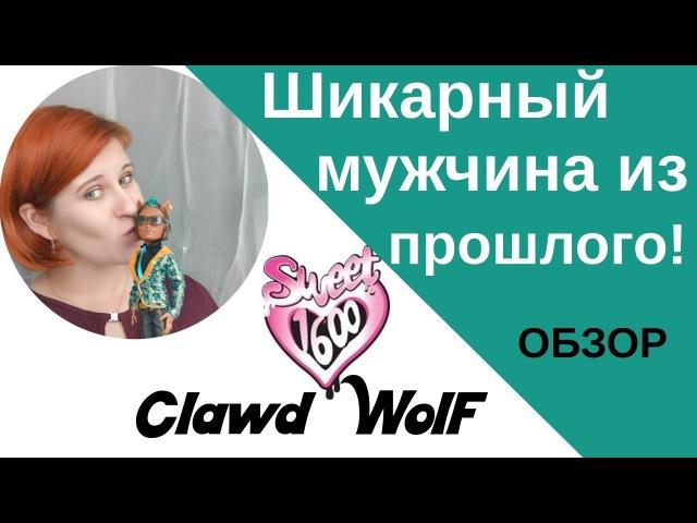 Шикарный мужчина из прошлого! Clawd Wolf Sweet 1600 / Клод Вульф Сладкие 1600 Дракулауры