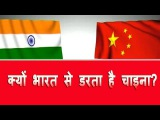Why China is scared of India  Indo-China War  Doklam Issue  Brahmos Missile