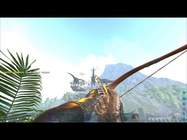 Ark survival evolved. oMo. Освобождение маленького бронтозавра. Племя: vBE