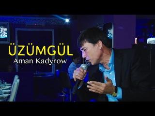 Aman Kadyrow - Üzümgül | 2017 (Halk aýdym)