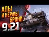 АПы И НЕРФы БРОНИ ● ПАТЧ 9.21 #worldoftanks #wot #танки — [http://wot-vod.ru]