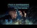 Банды и Расчленёнка ● Bulletstorm Full Clip Edition
