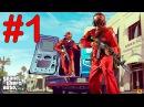 GTA 5 1 - Прохождение. Наплыв воспоминаний