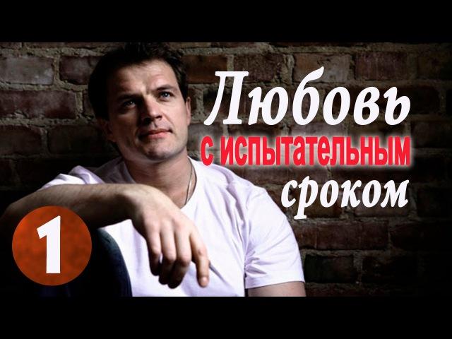 Лучшие видео youtube на сайте main-host.ru Душевная мелодрама Любовь с испытательным сроком 1 серия (2013) Русские мелод