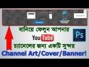 How to make a Youtube Channel Art - 2017 (Bangla Tutorial)