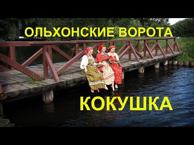 Фолк ансамбль Ольхонские Ворота