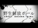 【けものフレンズ】野生解放ガール【音MAD】