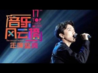 17th China Music Awards