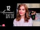 12 Маленьких Шагов к Улучшению Жизни ♥ Самое ПОЛЕЗНОЕ Видео ♥ Ваша Саша♥