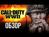 Call of Duty: WWII - Триумфальное возвращение? (Обзор/Review)