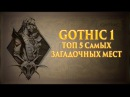 Gothic 1 Готика 1 ТОП 5 Самых Загадочных Мест