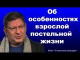 Михаил Лабковский - об особенностях постельной жизни.