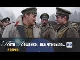 Петр Лещенко. Все, что было Сериал в HD 2 Серия