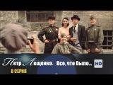 Петр Лещенко. Все, что было Сериал в HD 8 Серия