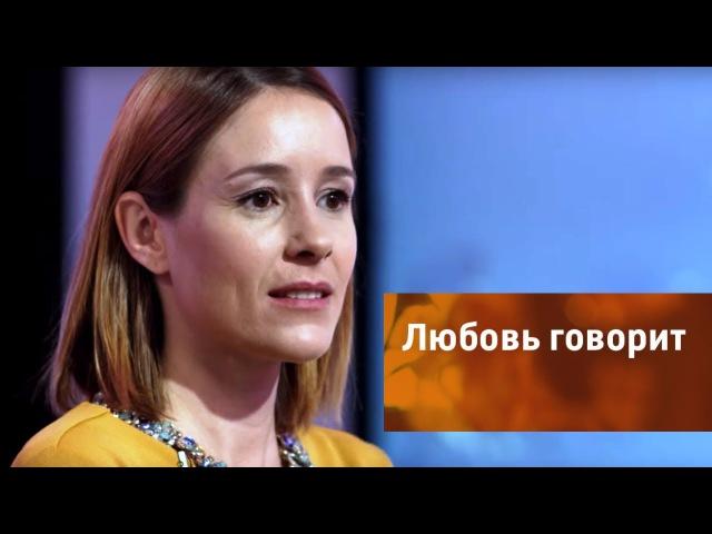 Любовь говорит. Мелодрама (2015) @ Русские сериалы » Freewka.com - Смотреть онлайн в хорощем качестве