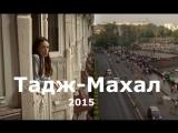 Тадж-Махал  Taj Mahal (2015, Франция, триллер)