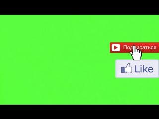 футаж подписка и лайк green screen Зеленый фон Скачать футаж (1)