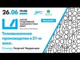 Георгий Черданцев: «Телевизионное производство в 21-м веке»