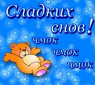 спокойной ночки))))