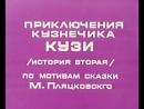 ☭☭☭ Приключения кузнечика Кузи история вторая 1991 ☭☭☭