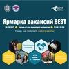 Ярмарка Вакансий BEST | Job Fair