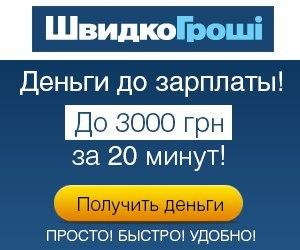 Деньги в долг до зарплаты в Киеве и Украине срочно на ШвидкоГроші