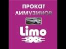 ПРОКАТ ЛИМУЗИНОВ LimoXXX в Тюмени