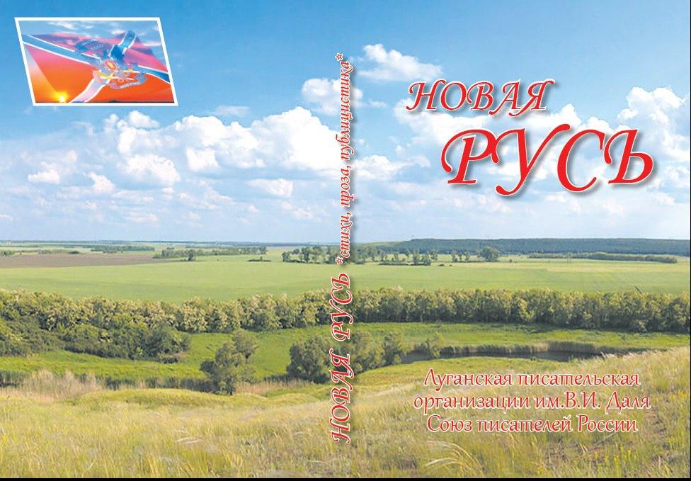 """Авторы сборника """"Новая Русь"""" представили книгу в свободный доступ"""