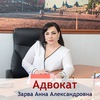 Правовая Защита Населения - Адвокат Анна Зарва