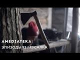 Эпизоды 93 | Репортаж со съемок фильма «Русалка»